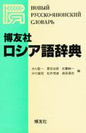 <<語学>> 博友社ロシア語辞典 / 木村彰一