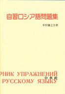 自習ロシア語問題集