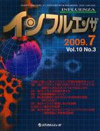 <<健康・医療>> インフルエンザ 10- 3