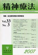 <<医学>> 精神療法 33- 3