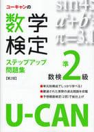 U-CANの 数学検定準2級ステップアップ問題集 2版