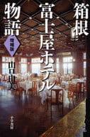 <<エッセイ・随筆>> 箱根富士屋ホテル物語 増補版 / 山口由美