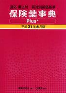<<健康・医療>> 保険薬事典Plus+ 平成21年6月版 / 薬業研究会