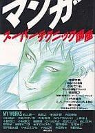 Manga Super Technique Course