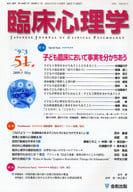 <<心理学>> 臨床心理学 9- 3