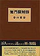 <<宗教・哲学・自己啓発>> 無門關解釋 / 谷口雅春