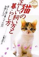 如何養活貓和生活 - 知識與樂趣和生活在一起的貓 -