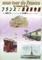 <<エッセイ・随筆>> フランス=鉄道旅物語 / 加藤文夫