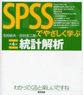 <<数学>> SPSSでやさしく学ぶ統計解析 第4版