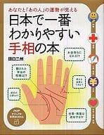 日本最容易理解的書