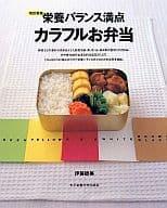 營養平衡豐富多彩的Bento修訂了新版本