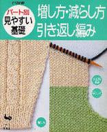 <<生活・暮らし>> 増し方・減らし方・ひきかえし編み