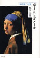 恋するフェルメール 36作品への旅