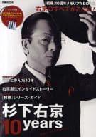 Appendix) 10 Year Anniversary Memorial BOOK Sugishita Ukyo 10years