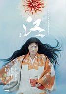Eihime 's Warring States Part 1 NHK Taiga Drama · Story