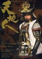 NHK Taiga Drama · Story Tenchijin - Second part ─