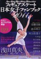 11 フィギュアスケート日本女子ファン
