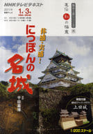 NHK direct biography The secret of the sum