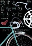 <<スポーツ>> 旅する自転車の作りかた / 大槻正哉