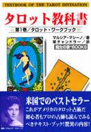 塔羅牌教科書(Vol.1)