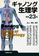 ギャノング 生理学 原書23版