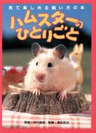 其中一隻倉鼠