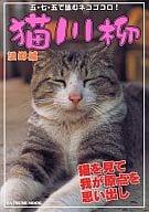 貓Ryuyanagi Niiigo