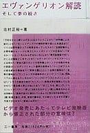 <<漫画・アニメ>> エヴァンゲリオン解読 そして夢の続き / 北村正裕