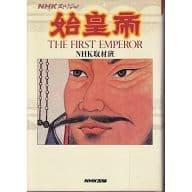 NHK Special Emperor Emperor
