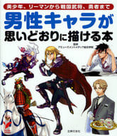 A book that male characters can draw as expected - from bishops, Lehman to Sengoku warlords, the brave