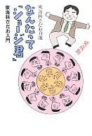 "After all, ""Shoji-kun"" introduction to Tokai Hayashi Sada"