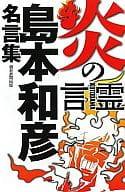 Fire spirits Kazuhiko Shimamoto Quotations