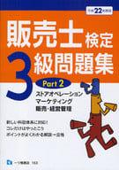 <<趣味・雑学>> 平22 販売士検定3級問題集 2