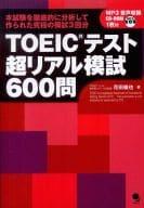 <<英語>> TOEICテスト超リアル模試600問