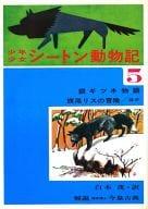 <<動物学>> 少年少女シートン動物記5 銀ギツネ物語 旗尾リスの冒険 ほか