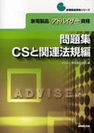 家電製品アドバイザー資格 問題集 CSと関連法規編 家電製品資格シリーズ