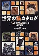世界貓目錄BEST 43