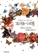 <<心理学>> フィンドホーンの花