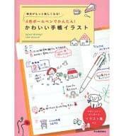 <<漫画・アニメ>> 毎日がもっと楽しくなる! 4色ボールペンでかんたん!かわいい手帳イラスト / Igloo*dining*