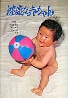 <<健康・医療>> 健康な赤ちゃん / 今村栄一