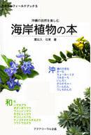 <<植物学>> 沖縄の自然を楽しむ 海岸植物の本