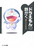Doraemon's Ironwork