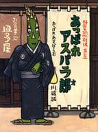 <<児童書・絵本>> あっぱれアスパラ郎 / 川端誠