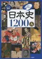 日本史1200人 1冊でまるわかり!