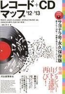<<健康・医療>> 12-13 レコード+CDマップ / 編集工房球