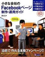 小公司的Facebook页面创建和操作指南即使不专业也可以做到!