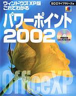 <<コンピュータ>> ウィンドウズXP版 これでわかるパワーポイント2002 / 広瀬泰則