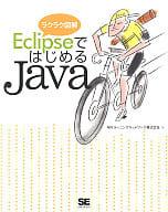 Eclipse Illustrated Java
