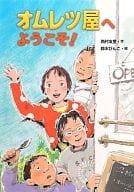 <<児童書・絵本>> オムレツ屋へようこそ! / 西村友里