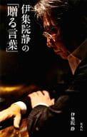 "Izuin-ju Shizu's ""The word to give"""
